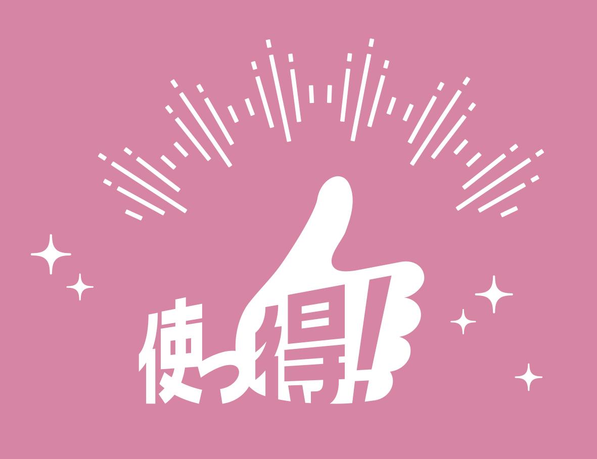 使っ得!新潟県民割引キャンペーン